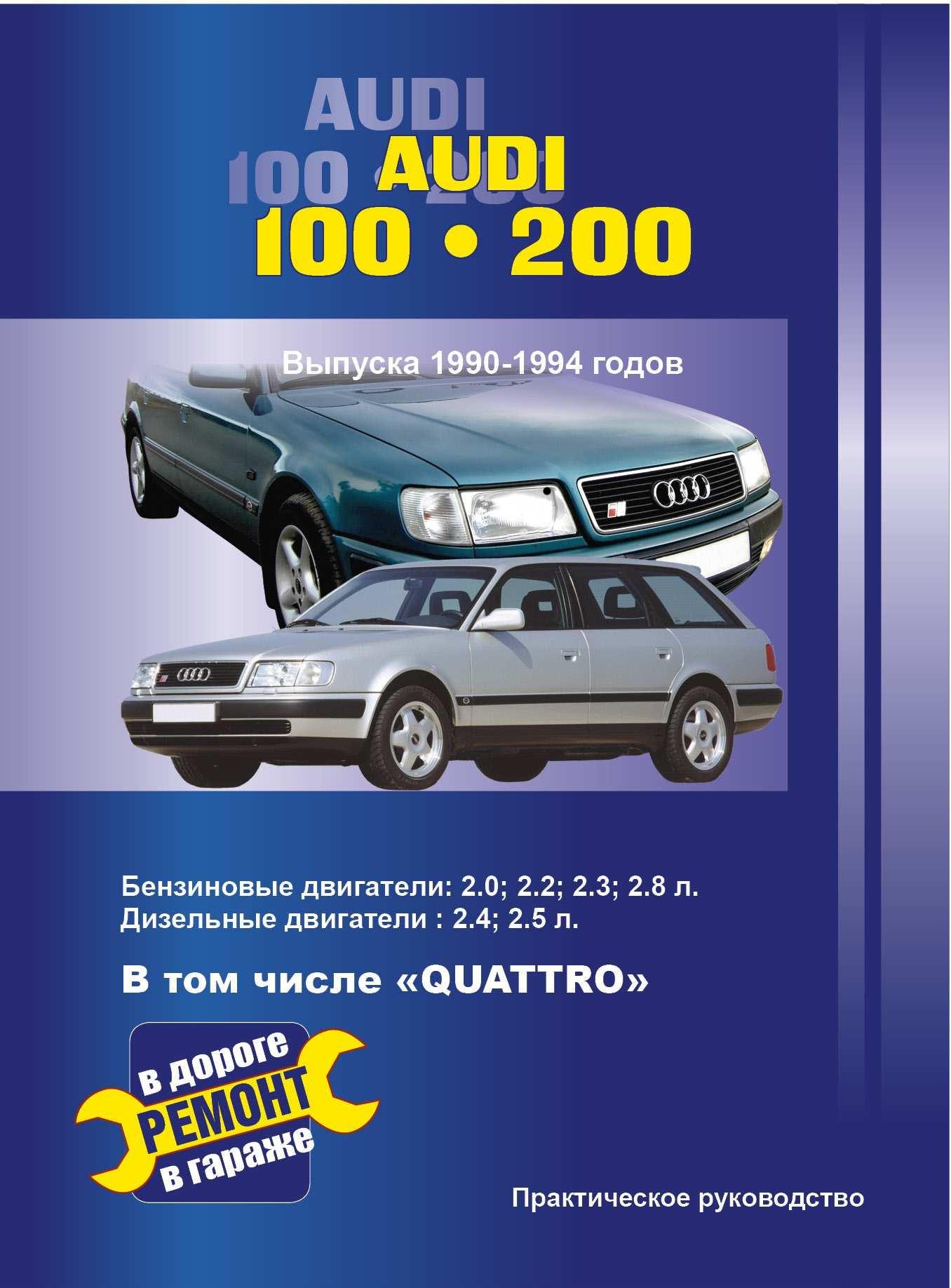 AUDI 100 200 выпуска с 1990 по 1994 г - ремонт в дороге, ремонт в гараже. Практическое руководство