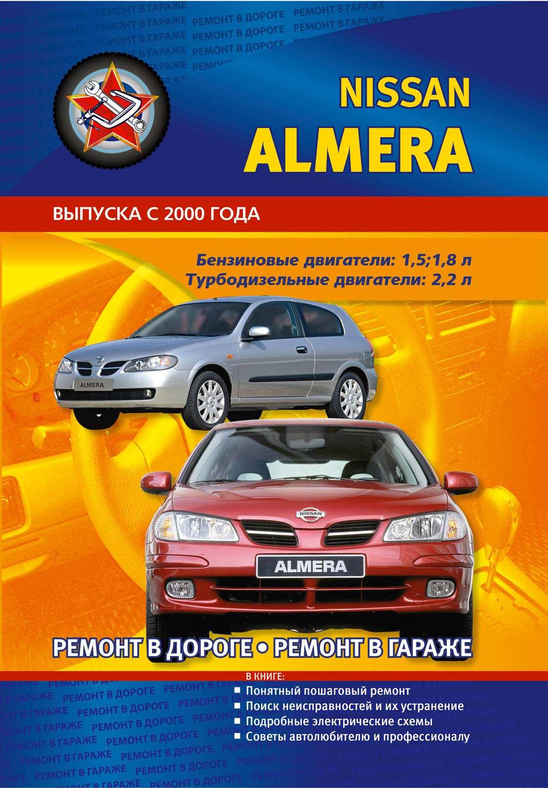 Nissan Almera выпуска с 2000 года. Руководство по ремонту, техническому обслуживанию с инструкцией по эксплуатации