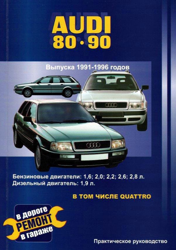 Автомобили AUDI 80/90 выпуска  с 1991 - ремонт в дороге, ремонт в гараже. Практическое руководство