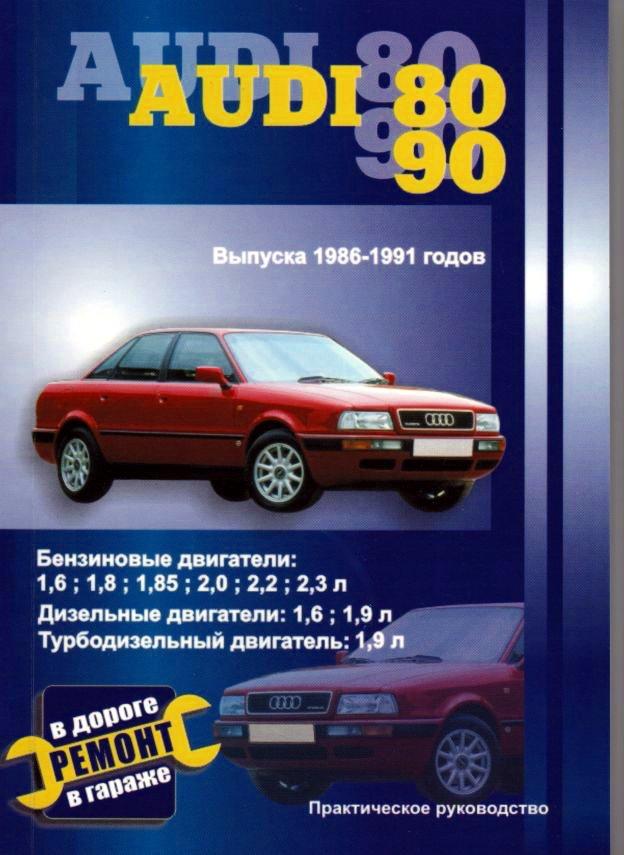 Автомобили  AUDI 80/90 с 1986 - ремонт в дороге, ремонт в гараже. Практическое руководство