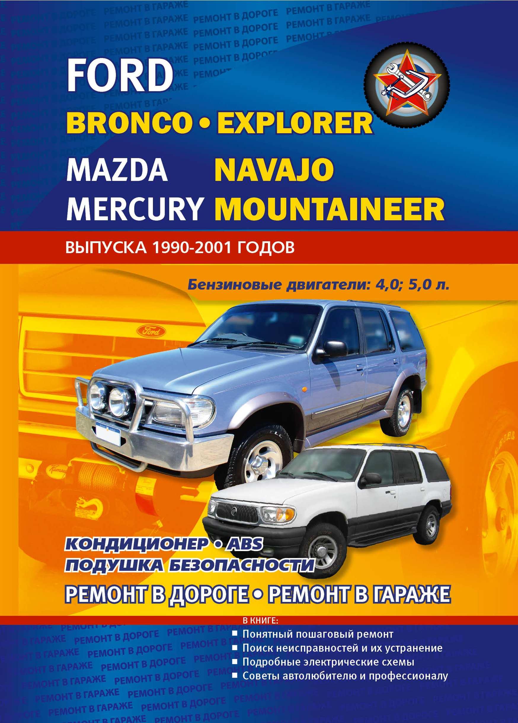 Ford Bronco, Ford Explorer, Mazda Navaj - ремонт в дороге, ремонт в гараже. Практическое руководство