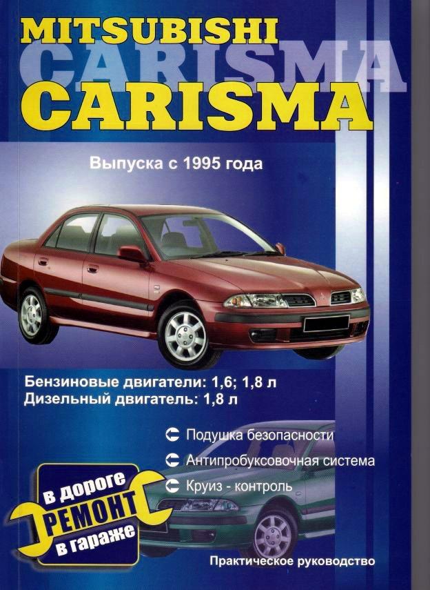 MITSUBISHI CARISMA - ремонт в дороге, ремонт в гараже. Практическое руководство