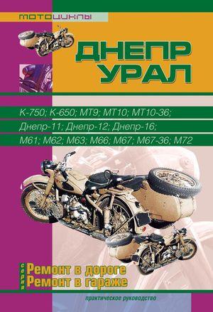 Мотоциклы Урал, Днепр - ремонт, обслуживание, эксплуатация