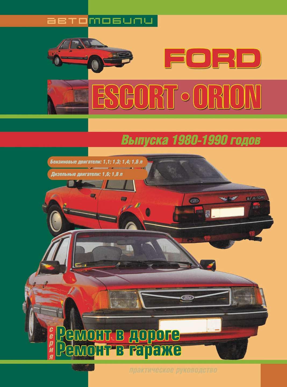 FORD ESCORT / ORION - ремонт в дороге, ремонт в гараже. Практическое руководство