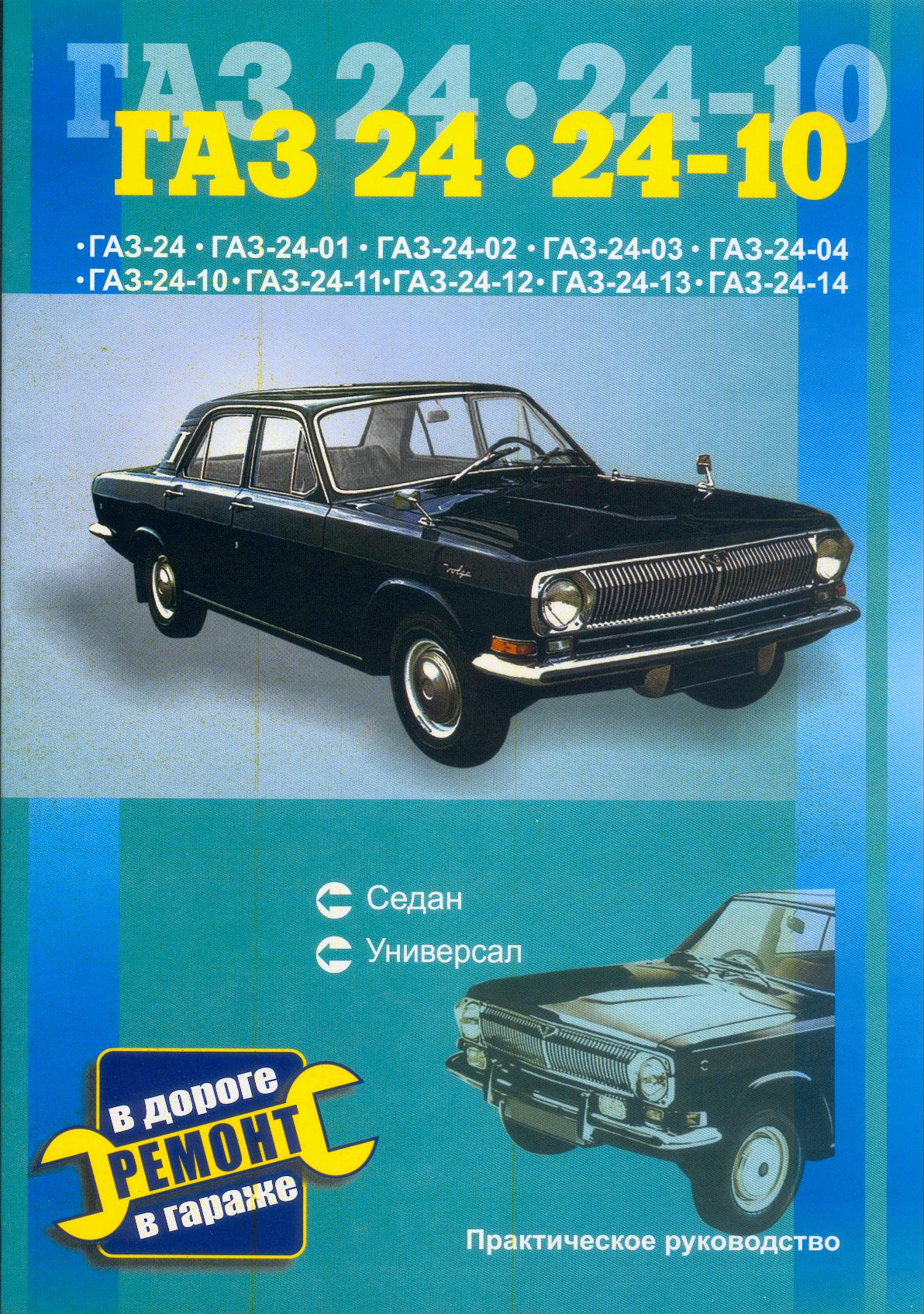 ГАЗ 24, 24-10 руководство по ремонту техническому обслуживанию