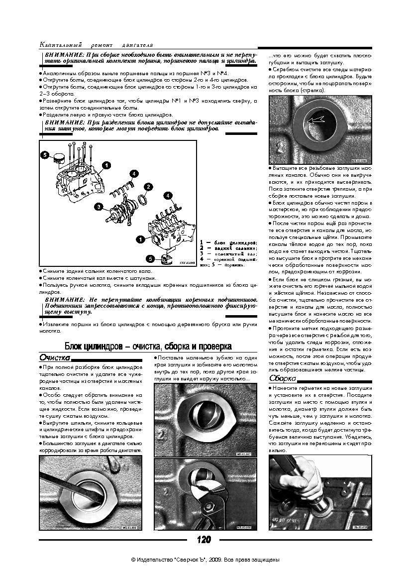 Subaru Impreza - ремонт двигателя