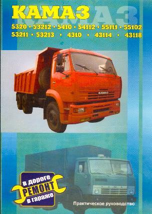Руководство по техническому обслуживанию и ремонту КАМАЗ 5320 53212 5410 54112 55111 55102 53211 53213 4310 43114 43118