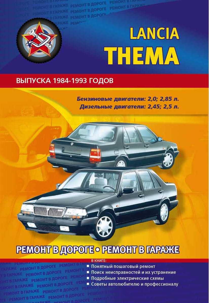 LANCIA THEMA - ремонт в дороге, ремонт в гараже. Практическое руководство