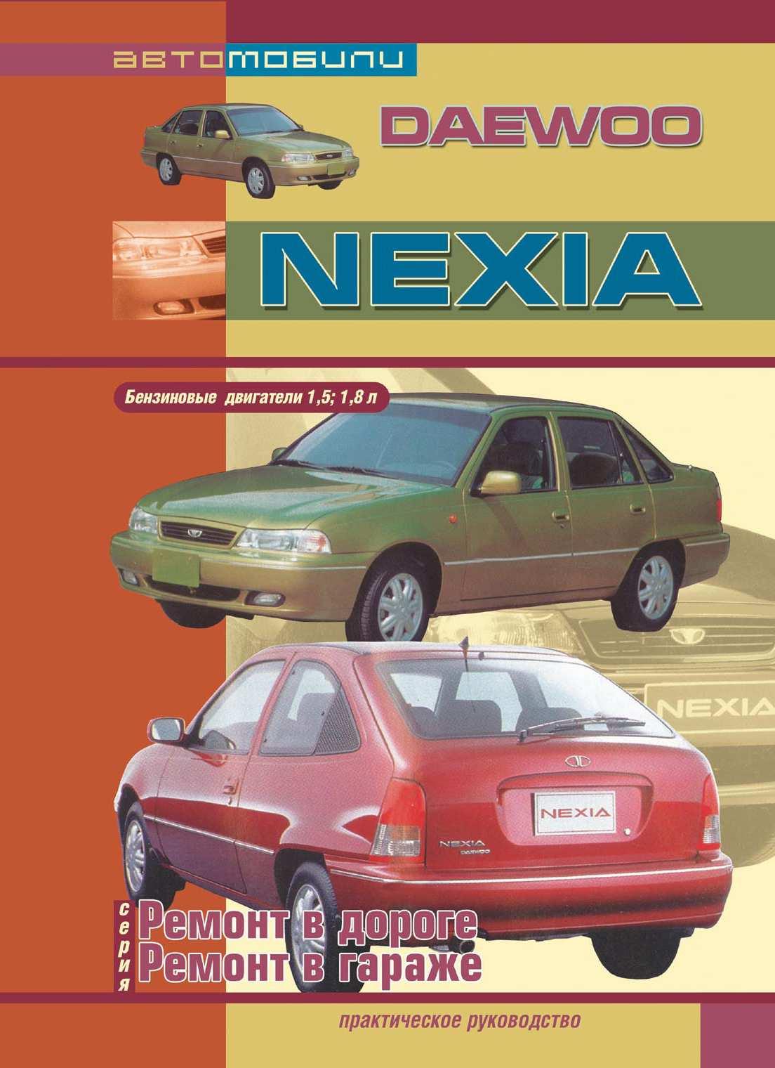 DAEWOO NEXIA - ремонт в дороге, ремонт в гараже. Практическое руководство