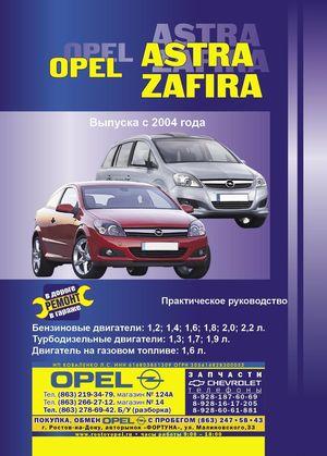 Opel Astra Zafira - ремонт в дороге, ремонт в гараже. Практическое руководство