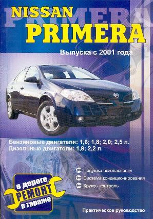 Nissan Primera выпуска с 2001 года. Руководство по ремонту, техническому обслуживанию.