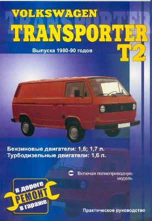 Volkswagen Transporter T2 выпуска 1980-1990 годов. Руководство по ремонту и техническому обслуживани