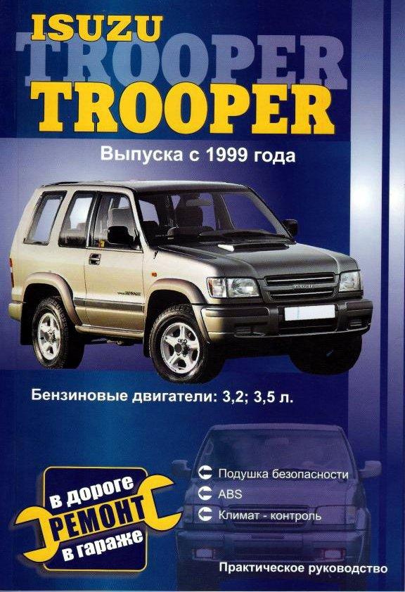 ISUZU TROOPER - ремонт в дороге, ремонт в гараже. Практическое руководство