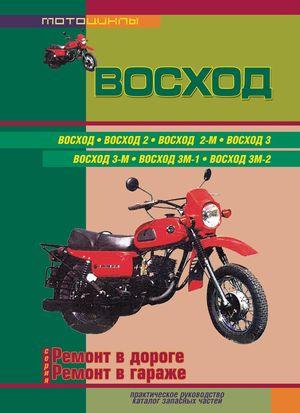 Мотоциклы Восход - Ремонт в дороге, ремонт в гараже. Практическое руководство